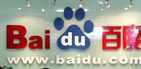 Baidu'dan mesajlaşma yazılımı
