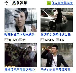 Sohu.com: Çin'den diğer bir Youtube alternatifi
