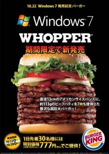 Win7 sevildi, peki ya Microsoft?