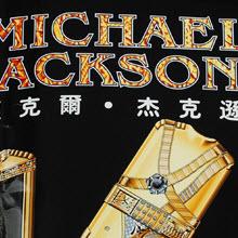 Çinden son esinti: Michael Jackson cep telefonu