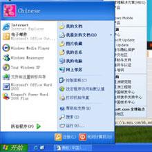 Font sorunu yüzünden Çin'de XP satılmayacak!