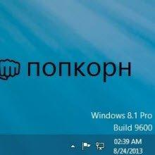 Windows 8.1 yapı 9600 ile tamamlandı!