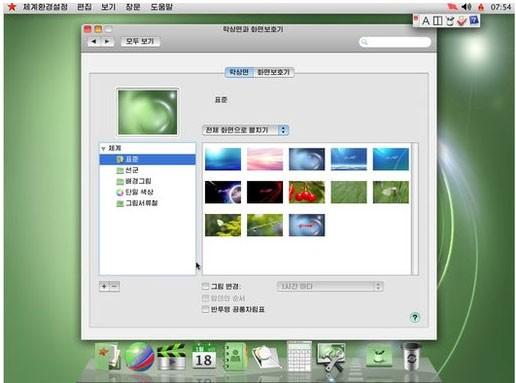 Kuzey Kore'den işletim sistemi: Red Star OS