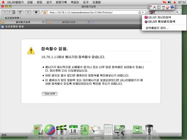 Kuzey Kore'nin işletim sistemi: Red Star OS