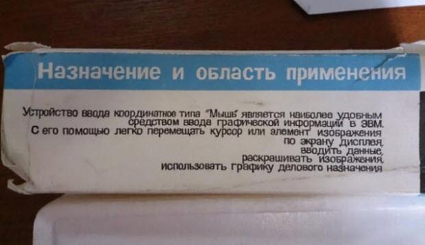 Sovyet döneminin 300 dolarlık faresi!