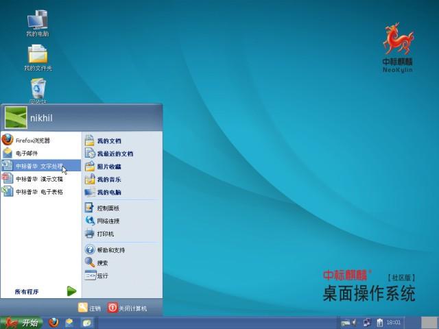 İşte Çin'in XP'ye benzeyen işletim sistemi!