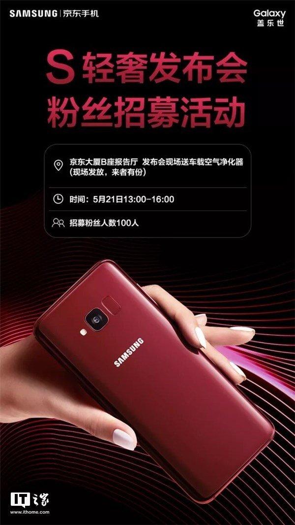 Galaxy S Light Luxury Tanıtıldı!