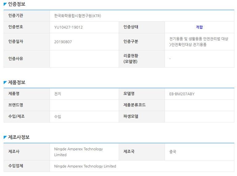 Samsung'un Dev Bataryası Göründü