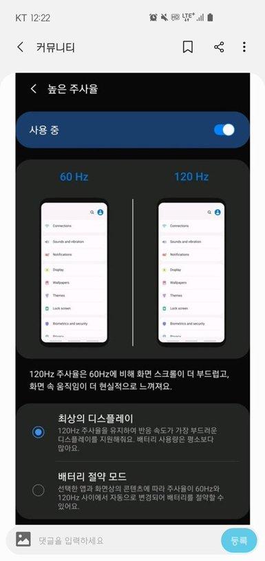 Samsung Galaxy S11'e 120 Hz Ekran Sızıntısı!