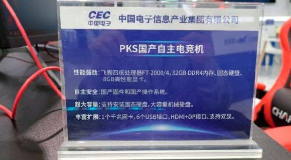 Çin'den Gelen Bu Gizemli Bilgisayar, Intel ve AMD'ye Göz Dağı Veriyor